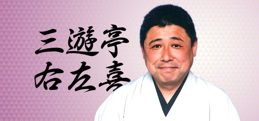 11月15日|三遊亭右左喜独り会 |...