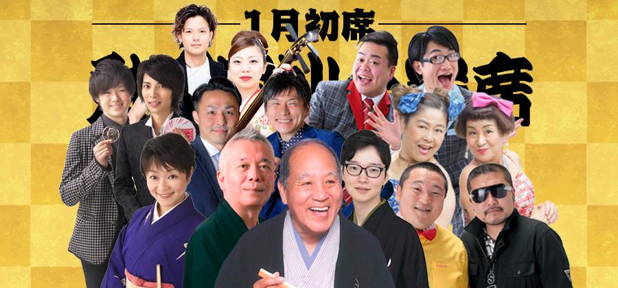 魅知国仙台寄席1月初席