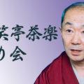 三笑亭茶楽
