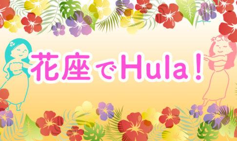 花座でHula!