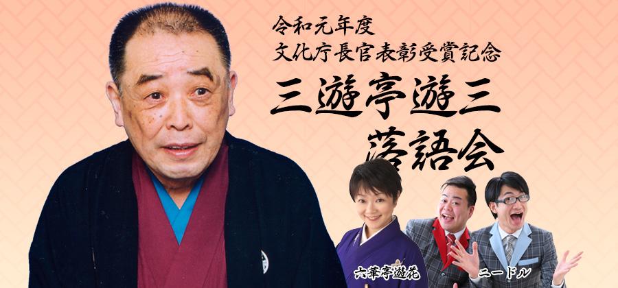2月14日・15日|令和元年度文化庁長官表彰受賞記念|三遊亭遊三落語会 ...