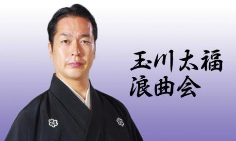 玉川太福浪曲会