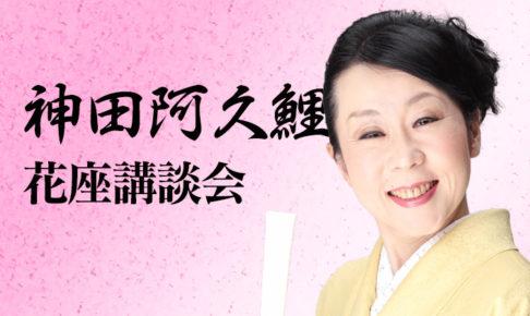 神田阿久鯉